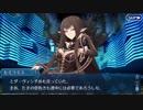 【実況】今更ながらFate/Grand Orderを初プレイする! ボイス&レター7