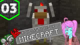 【Minecraft 1.12】続*いしのなかにいる*Minecraft Part.03【StoneBlock2】