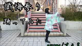 懺悔参り 踊ってみた 【su-ma/すぅま】