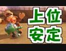 【マリオカート8DX】オンライン対戦の荒波に揉まれる 実況100