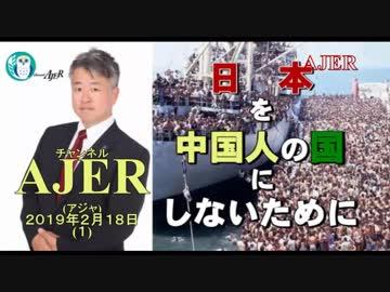『辻本議員と外国人の献金方法①』坂東忠信 AJER2019.2.18(1)