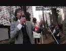 ショート編集 さらば韓国!2.17日韓国交断絶宣言国民大行進in帝都   H31/02/17