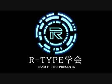 R-TYPE学会 4限目【R-TYPE TACTICSシリーズについて~ストーリーの解説・漆黒の瞳孔についての考察編~】