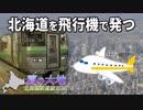 【北海道鉄道旅2018夏 #21】アクセス列車にのっかって@札幌→新千歳空港→羽田空港
