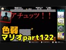 【スーパーマリオブラザーズ】色弱が行く!スーパーマリオpart122【感度5億】