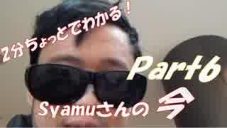 【大物】2分ちょいでわかるSyamuの今 part6【Youtuber】