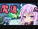 【Spellbreak】伝説の魔導士ゆかりさん①【VOICEROID実況プレイ】