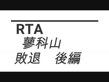 【 RTA 】 Tateshinayama capture second part defeat second part