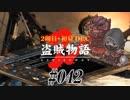 【2周目】ダークソウル2実況/盗賊物語2【初見DLC】#042