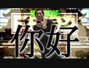 がんばれゴエモン 中国