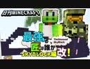 【日刊Minecraft】最強の匠は誰かスカイブロック編改!絶望的センス4人衆がカオス実況!#49【TheUnusualSkyBlock】