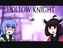【VOICEROID実況】きりたんがHollowKnightやるだけPart15