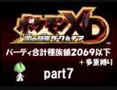 ポケモンXD実況 part7【ノンケ冒険記★合計種族値2069以下+多重縛り】