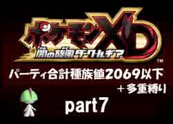 ポケモンXD実況 part7【ノンケ冒険記★合計