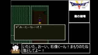SFC版DQ5 おかん縛り Part2