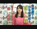 『佐波優子と日本を学ぼう「百人一首」第五十七番歌紫式部①』佐波優子 AJER2019.2.20(x)