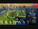 #2【シヴィライゼーション6 スイッチ版】日本を作ろう!inフラクタルの大地 難易度「神」【実況】