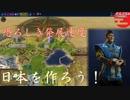 #3【シヴィライゼーション6 スイッチ版】日本を作ろう!inフラクタルの大地 難易度「神」【実況】
