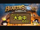【Hearthstone】ゆっくりがアリーナ大会のさらに先にある物を目指して!Part64【大会編その2】