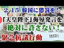 【頑張れ日本全国行動委員会】2.15 韓国に懲罰を!「天皇陛下」侮辱発言を絶対に許さない!緊急抗議行動[桜H31/2/18]
