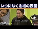 NEW GENERATION 第92話 (3/4)