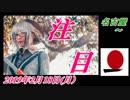12-A 桜井誠、オレンジラジオ 名古屋 ~菜々子の独り言 2019年2月17日(日)