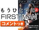#269 [コメント付]『ファーストマン』は後々評価されるが、今は当たらない理由(4.68)