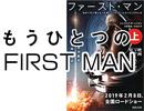 #269 岡田斗司夫ゼミ『ファーストマン』は後々評価されるが、今は当たらない理由(4.68)