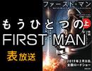 #269表 岡田斗司夫ゼミ『ファーストマン』は後々評価されるが、今は当たらない理由(4.24)