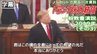 【日本語字幕】トランプ米大統領 一般教書演説 2019年 その3【ノーカット】