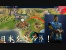 #4【シヴィライゼーション6 スイッチ版】日本を作ろう!inフラクタルの大地 難易度「神」【実況】