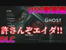 """【バイオハザードRE:2】忘れられた兵士""""GHOST""""最後の任務。USS隊員編【DLC/GS】"""