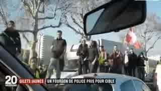 黄色いベスト暴徒が立往生のパトカーを囲み投石破壊・参加者の反ユダヤ発言