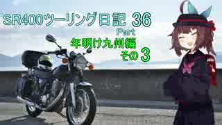 【東北きりたん車載】SR400ツーリング日記 Part36 年明け九州編その3