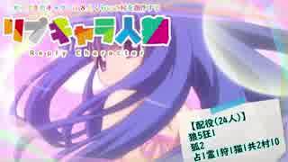 【人狼】第3回 リプキャラ人狼② 3日目【2