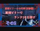 【Dead by Daylight】彫刻ビリーのお死事(研修編) その2【st...