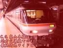 【静止画】C.G.高山本線は地方交通線なのか?最終特急ワイドビュー・H