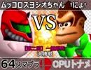 【第三回】一触即死CPUトナメ実況【決勝戦】タッグ戦
