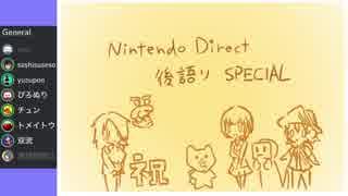 【反応コラボ】Nintendo Direct 2019.2.14後語りSP!