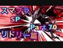 【実況】大乱闘スマッシュブラザーズSPECIALやろうぜ! その70 オンライン対戦篇6