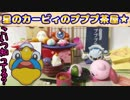 【Re-MeNT】星のカービィのプププ茶屋★