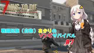 【7 days to die】戦闘民族(自称)あかりのゾンビサバイバル #7【VOICEROID 実況】