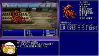 【ゆっくり実況】GBA版FF5低レベル青魔1人縛り part1