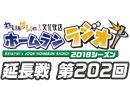 【延長戦#202】れい&ゆいの文化放送ホームランラジオ!