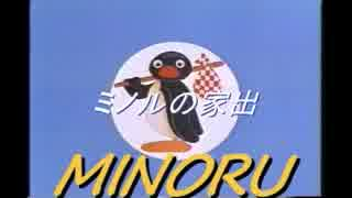 ミノルピングー 「ミノルの家出」