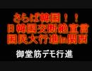 日韓国交断絶宣言国民大行進in関西御堂筋デモ行進