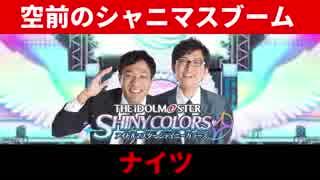 【空前のシャニマスブーム】シャニマス漫才① ~ illumination STARS編 ~【ナイツ】