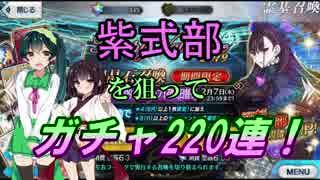 【FGO】ガチャ大好きなずん子が紫式部狙って220連!【ガチャ】