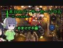 【Overdungeon】本日のバーサーカーソウル〜ポータルを添えて〜【VOICEROID実況】
