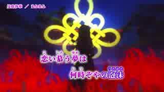 【ニコカラ】曼珠沙華【Off Vocal】
